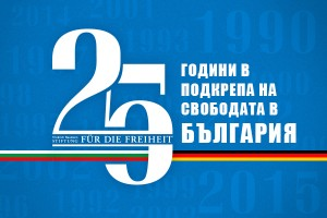25 years promoting freedom in Bulgaria