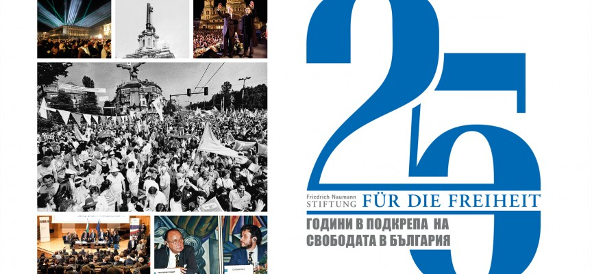 "Publication ""25 Years Promoting Freedom in Bulgaria"""