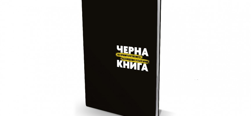 The Black Book of Government Waste in Bulgaria 2015