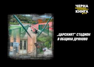 """""""Царският"""" стадион в община Дряново"""
