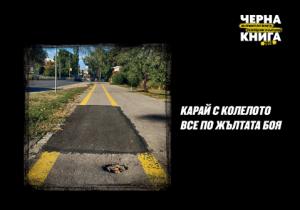 Карай с колелото все по жълтата боя
