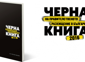 The Black Book of Government Waste in Bulgaria 2016