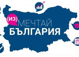 Dream Bulgaria – The Future of the Democracy in Bulgaria