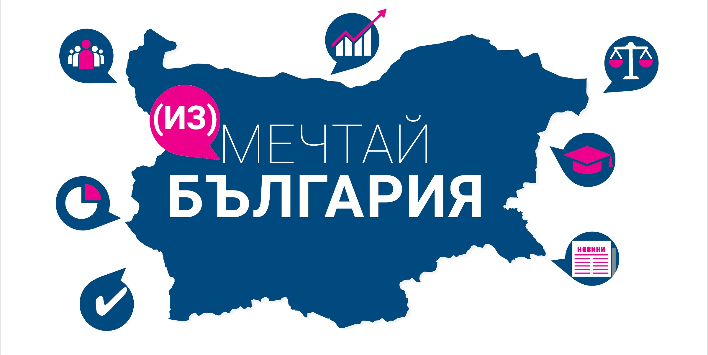 Dream Bulgaria - The Future of Democracy in Bulgaria